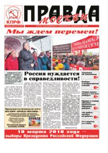 Правда Москвы, № 5 (332)