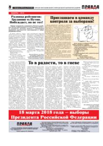 thumbnail of pravdamos_005_18_08