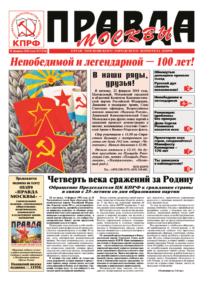 Правда Москвы, №7 (334)