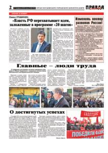 thumbnail of pravdamos_008_18_02