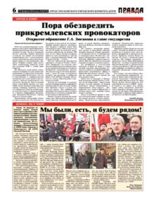 thumbnail of pravdamos_008_18_06