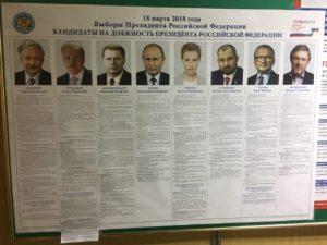 Выборы президента, плакат с листовкой УИК