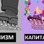 Фашизм - капитализм