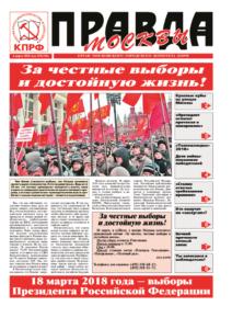 Правда Москвы, № 9 (336)