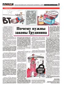 thumbnail of pravdamos_010_18_05