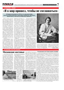 thumbnail of pravdamos_011_18_07