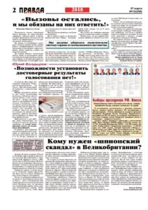 thumbnail of pravdamos_012_18_02