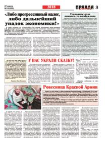 thumbnail of pravdamos_012_18_03