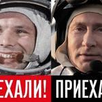 Гагарин и Путин