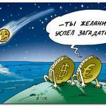 Обвал рубля