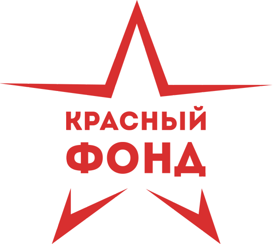 Красный фонд