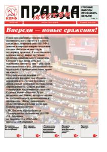 thumbnail of pravdamos_013_18_01