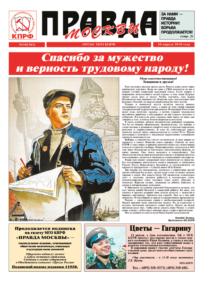 Правда Москвы, № 14 (341)