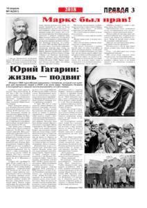 thumbnail of pravdamos_014_18_03