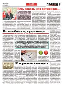 thumbnail of pravdamos_014_18_05