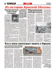thumbnail of pravdamos_014_18_06