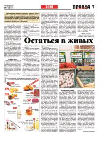 thumbnail of pravdamos_014_18_07