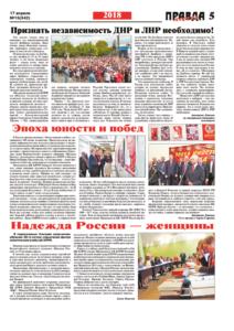 thumbnail of pravdamos_015_18_05