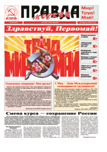 Правда Москвы, № 16 (343)