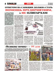 thumbnail of pravdamos_016_18_04 (1)
