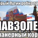 Храбрый Путин робко прячет мавзолей в фанерный короб