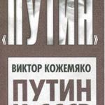 Что для власти сегодня советская реальность?