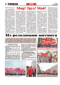 thumbnail of pravdamos_017_18_02