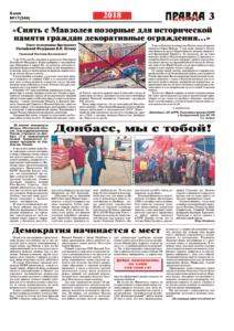 thumbnail of pravdamos_017_18_03