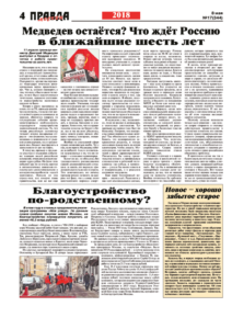 thumbnail of pravdamos_017_18_04