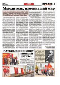 thumbnail of pravdamos_017_18_05