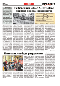 thumbnail of pravdamos_017_18_07