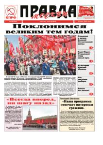 thumbnail of pravdamos_018_18_01