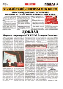 thumbnail of pravdamos_018_18_05