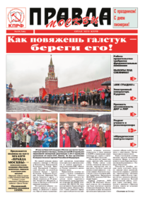 thumbnail of pravdamos_019_18_01 (3)
