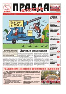 thumbnail of pravdamos_020_18_01 (1)