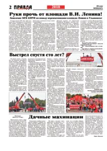 thumbnail of pravdamos_020_18_02