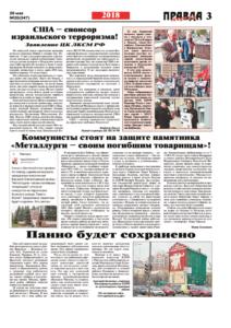 thumbnail of pravdamos_020_18_03 (1)