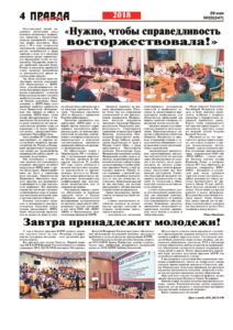 thumbnail of pravdamos_020_18_04