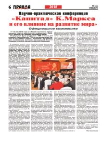 thumbnail of pravdamos_020_18_06