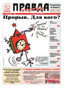 Правда Москвы, № 21 (348)