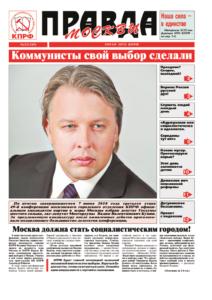 thumbnail of pravdamos_022_18_01