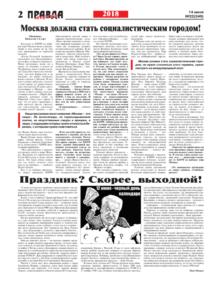 thumbnail of pravdamos_022_18_02