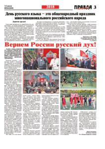 thumbnail of pravdamos_022_18_03