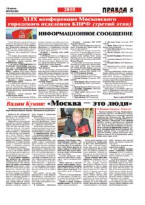 thumbnail of pravdamos_022_18_05