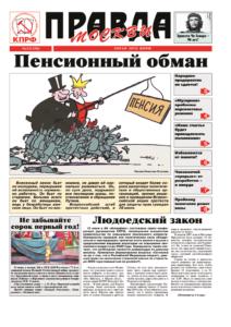 Правда Москвы, № 23 (350)