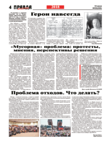 thumbnail of pravdamos_023_18_04