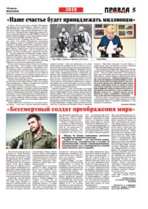 thumbnail of pravdamos_023_18_05