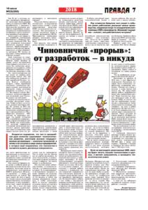 thumbnail of pravdamos_023_18_07