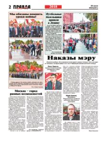thumbnail of pravdamos_024_18_02