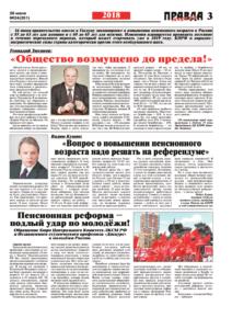 thumbnail of pravdamos_024_18_03